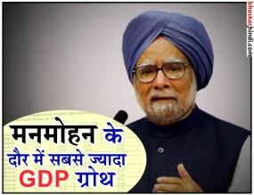 पूर्व पीएम मनमोहन के कार्यकाल में सबसे ज्यादा रही GDP ग्रोथ, रिपोर्ट में खुलासा