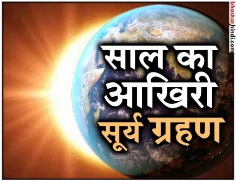 आज साल का आखिरी सूर्य ग्रहण, लेकिन भारत में नहीं होगा इसका दीदार