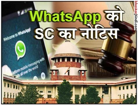 शिकायत अधिकारी की नियुक्ति नहीं करने पर WhatsApp को SC ने भेजा नोटिस