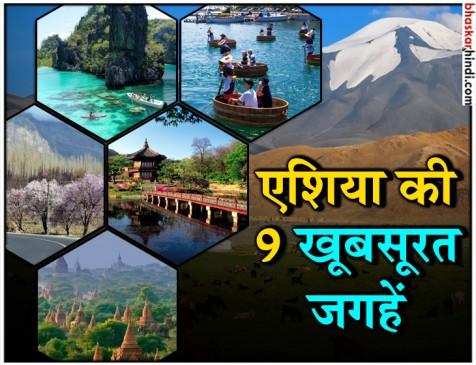 यूरोप और अमेरिका से खूबसूरत हैं एशिया की ये 9 जगहें