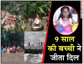 साइकिल खरीदने के लिए बच्ची ने 4 साल में जमा किए थे 9 हजार रुपए, बाढ़ पीड़ितों को कर दिए दान
