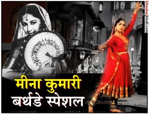 ट्रेजडी क्वीन का 85वां बर्थडे : मीना कुमारी को देख अक्सर डायलॉग भूल जाया करते थे राजकुमार