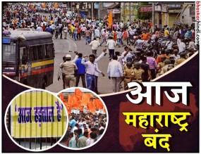 मराठा आरक्षण : प्रदर्शनकारियों ने बंद कराई दुकानें, रेल रोकी, सड़कों पर जलाए टायर