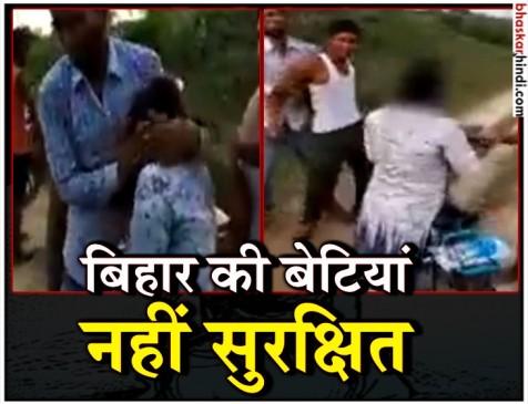 बिहार फिर शर्मसार: स्कूल जा रही लड़की से आधा दर्जन युवकों ने की छेड़छाड़, वीडियो वायरल