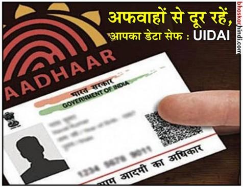 आधार हेल्पलाइन नंबर विवाद: UIDAI ने कहा- अफवाहों से दूर रहें, आपका डाटा सेफ है