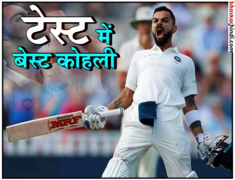 ICC रैंकिंग: वन-डे के बाद कोहली अब टेस्ट में बने नंबर वन