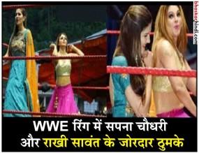 जब WWE रिंग में सपना चौधरी ने राखी संग लगाए ठुमके, घायल हुए रेस्लर्स