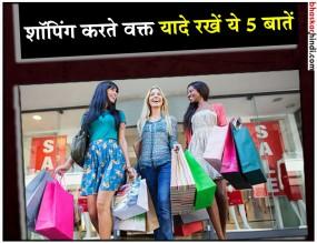 जब करनी हो बड़ी खरीददारी तो इन 5 बातों का जरूर रखें ख्याल
