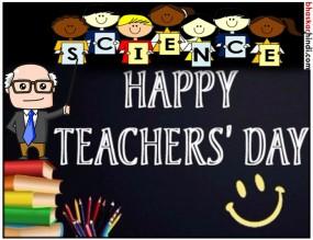Teachers Day : इस साल देशभर के 45 शिक्षक होंगे राष्ट्रीय पुरस्कार से सम्मानित