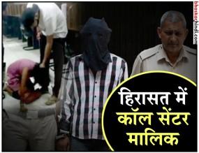 दिल्ली: लड़की की पिटाई का वायरल वीडियो शूट करने वाला कॉल सेंटर मालिक गिरफ्तार