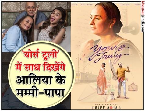 आलिया ने शेयर किया योर्स ट्रूली का पोस्टर, पहली बार फिल्म में साथ नजर आएंगी ये जोड़ी