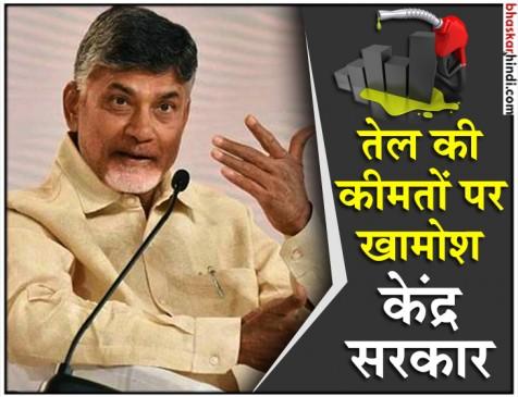 तेल की कीमतों पर खामोश केंद्र सरकार, राजस्थान के बाद आंध्र सरकार ने वैट घटाकर दी राहत