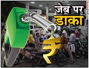 रोजाना बढ़ रहे हैं पेट्रोल-डीजल के दाम, विरोध के बावजूद खामोश सरकार