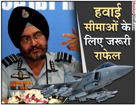 वायुसेना प्रमुख ने जताई चिंता, देश की सुरक्षा के लिए राफेल विमान की खरीदी जरूरी