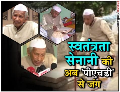 89 वर्षीय स्वतंत्रता सेनानी शरणबसवराज ने दी पीएचडी की प्रवेश परीक्षा, कही ये बड़ी बात