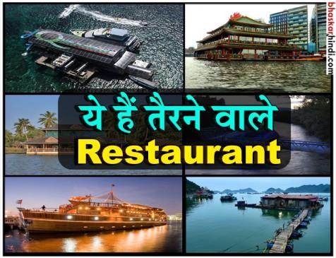 OMG! ये हैं दुनिया के बेहतरीन 10 फ्लोटिंग रेस्टोरेंट्स