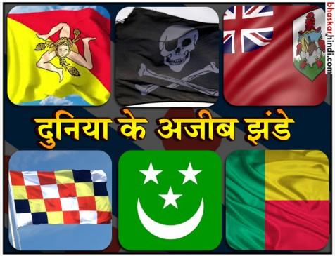 दुनिया के इन देशों के हैं अजीबो-गरीब झंडे