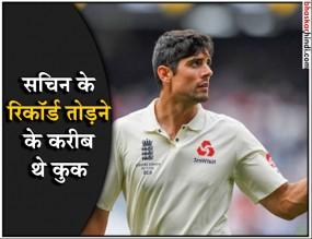 एलेस्टर कुक ने इंटरनेशनल क्रिकेट को कहा 'अलविदा', भारत के खिलाफ खेलेंगे आखिरी टेस्ट