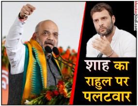 भीमा कोरेगांव: अमित शाह ने कहा, भारत के टुकड़े गैंग का समर्थन करती है राहुल की कांग्रेस