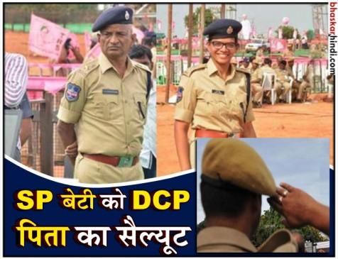भावनात्मक पल: ड्यूटी पर तैनात पुलिस अधिकारी ने IPS बेटी को किया सैल्यूट