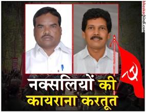 आंध्रप्रदेश: नक्सलियों ने विधायक और पूर्व विधायक को गोली मारी, मौत