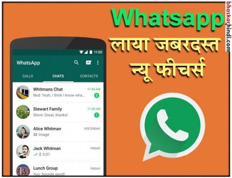 Android और iOS यूजर्स को जल्द मिलेंगे Whatsapp के ये नए फीचर्स
