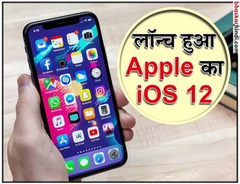 नए फन फीचर्स के साथ Apple ने लाॅन्च किया iOS 12, iPhone 5s को भी करेगा सपोर्ट