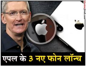 Apple ने लॉन्च किए तीन नए iPhone, नई एप्पल वॉच भी उतारी, जानिए कीमत और स्पेसिफिकेशन
