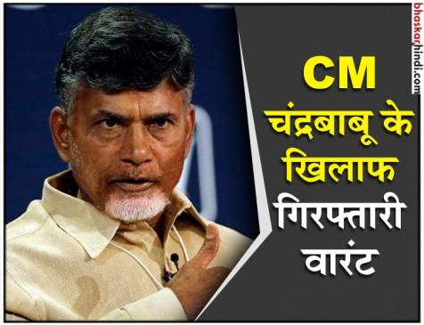 आंध्र प्रदेश के मुख्यमंत्री के खिलाफ महाराष्ट्र में गिरफ्तारी वारंट जारी