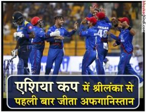 ASIA CUP 2018: अफगानिस्तान ने श्रीलंका को 91 रन से हराकर किया टूर्नामेंट से बाहर