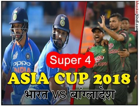ASIA CUP : भारत ने आसानी से जीता सुपर-4 का पहला मुकाबला, बांग्लादेश को 7 विकेट से हराया
