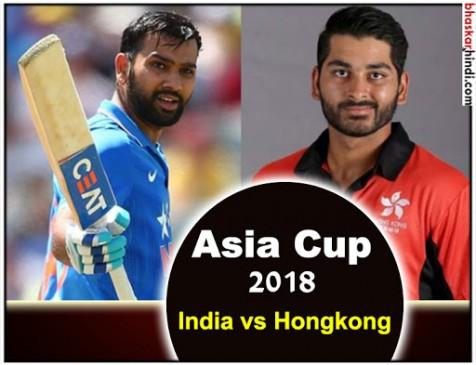 Asia Cup : बच गई लाज, हांगकांग से महज 26 रन से जीत पाई भारतीय टीम