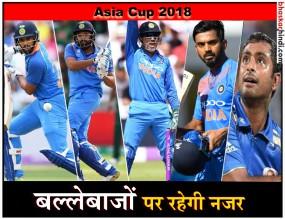 ASIA CUP 2018: शनिवार को आगाज, इन बल्लेबाजों ने अब तक दिखाया है दम
