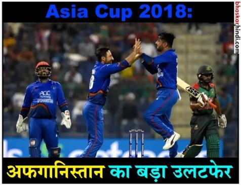 Asia Cup: अफगानिस्तान ने किया उलटफेर, बांग्लादेश को 136 रन से दी मात