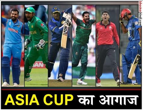 एशिया कप का आगाज, पहले मैच में बांग्लादेश और श्रीलंका आमने-सामने