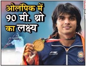 नीरज चोपड़ा 90 मीटर पार कर जीतना चाहते हैं ओलिंपिक में गोल्ड