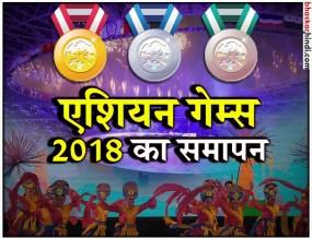 क्लोजिंग सेरेमनी के साथ ही खत्म हुआ एशियन गेम्स 2018, रानी रामपाल रहीं भारत की ध्वजवाहक