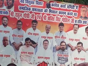 2019 चुनाव से पहले बिहार कांग्रेस ने खेला जाति कार्ड, राहुल गांधी को बताया ब्राह्मण