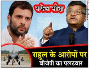 राफेल पर पूरी जानकारी लेकर पाक की मदद करना चाहते हैं राहुल : बीजेपी