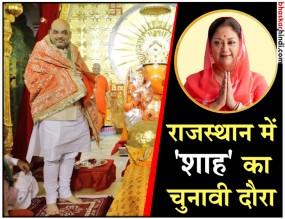 जयपुर में अमित शाह बोले- NRC शुरू किया तो कांग्रेस ने हायतौबा मचा दी