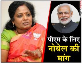 पीएम मोदी को मिले नोबेल पुरस्कार, तमिलनाडु बीजेपी अध्यक्ष ने किया नॉमिनेट