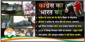 कांग्रेस ने भारत बंद को बताया सफल, कहा- लोगों ने स्वेच्छा से लिया हिस्सा। इधर, बीजेपी बोली- बेअसर रहा कांग्रेस का बंद