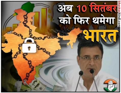 पेट्रोल-डीजल के बढ़ते दामों के विरोध में 10 सितंबर को कांग्रेस का 'भारत बंद'