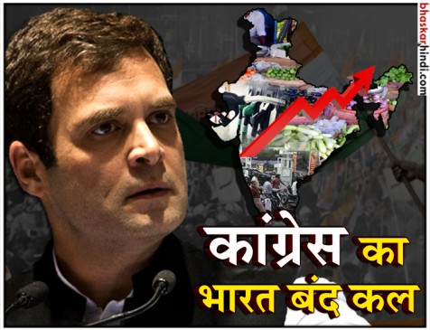 कांग्रेस का भारत बंद कल, गणेश उत्सव के चलते गोवा कांग्रेस नहीं होगी शामिल