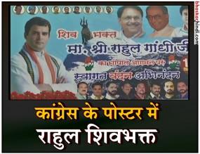 भोपाल: राहुल गांधी को पोस्टर में बताया शिवभक्त, भाजपा ने कहा सियासी हथकंडा