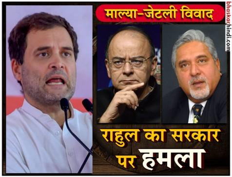 माल्या विवाद पर राहुल की प्रेस कॉन्फ्रेंस, आरोपों के साथ मांगा जेटली का इस्तीफा
