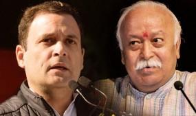 देश को संगठित करने वाले मोहन भागवत कौन है, आप भगवान है क्या - राहुल गांधी