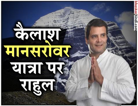 राहुल गांधी की मानसरोवर यात्रा का दूसरा दिन, श्लोक के साथ की यात्रा की शुरुआत
