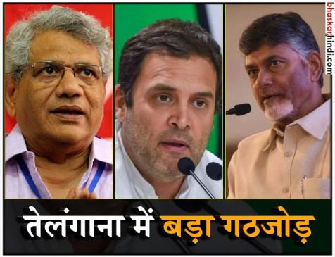 तेलंगाना में कांग्रेस, TDP और CPI ने मिलाया हाथ, मिलकर लड़ेंगे चुनाव : रिपोर्ट