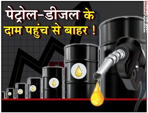 लगातार 11 वें दिन बढ़े पेट्रोल-डीजल के दाम , विपक्ष के निशाने पर सरकार